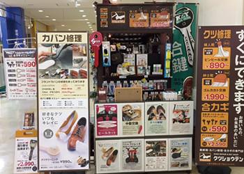 南海堺駅前店
