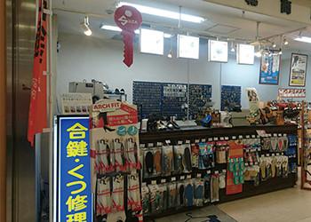 デラソウル靴商店フレンドマート長岡京店