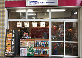デラソウル靴商店ベルヒル北野田店